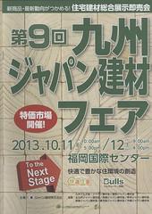 20131011 japankenzaifair