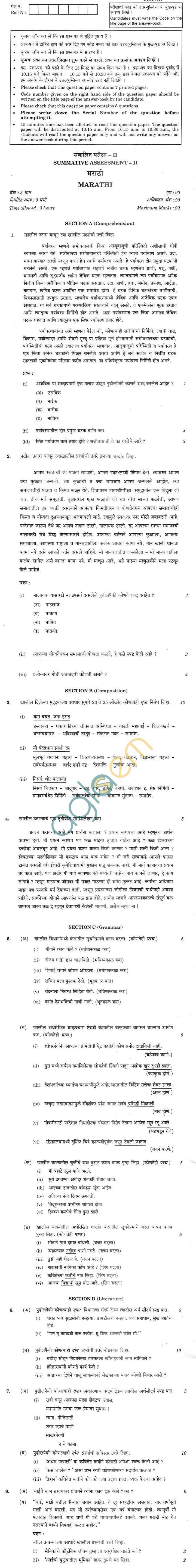 CBSE Compartment Exam 2013 Class X Question Paper - Marathi