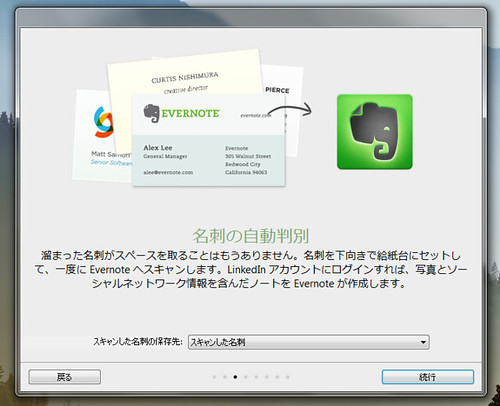 ScanSnap for Evernote