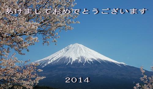 ☆あけましておめでとうございます☆ 2014年・元旦