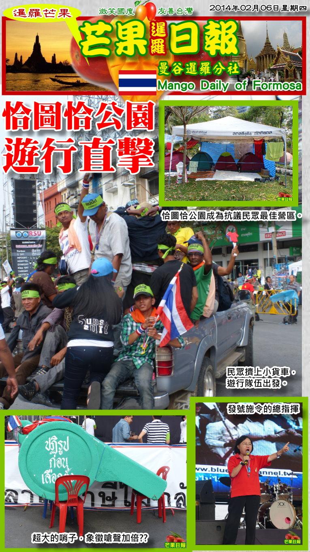 140206芒果日報--泰國新聞--恰圖恰公園遊行,抗議民眾情緒高