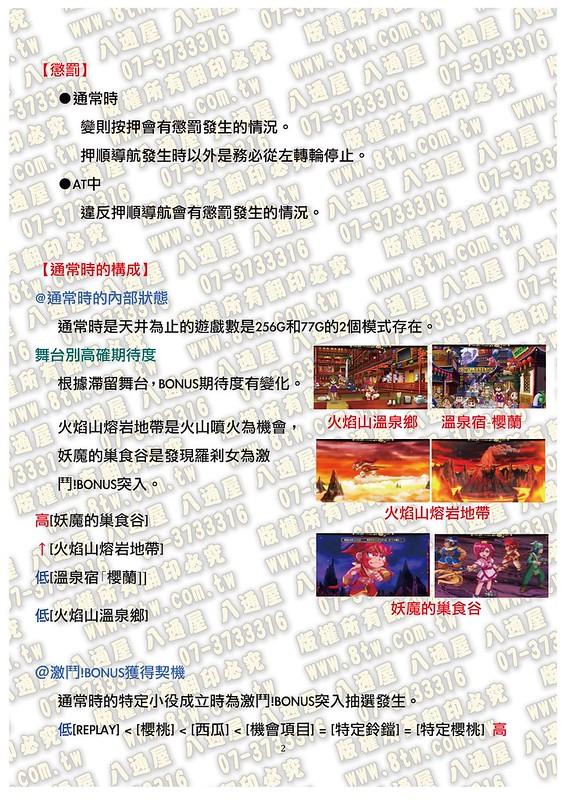 S0185激鬥!西遊記中文版攻略_Page_03