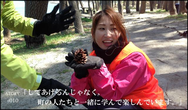 ボランティアストーリー010-01