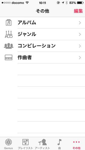 iTunes Radio がない…