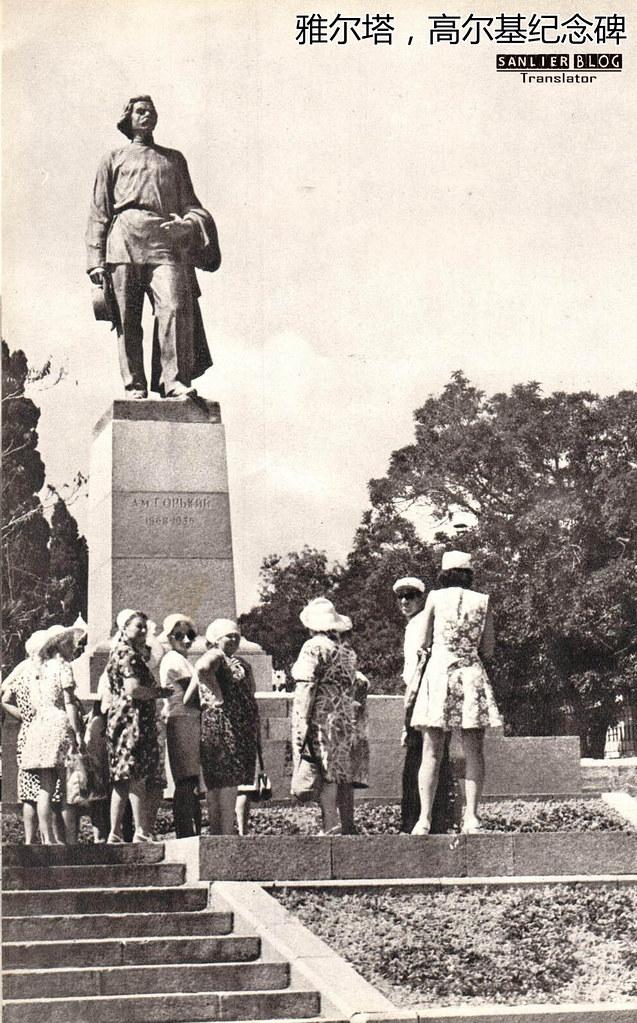 1970年代克里木半岛影集043