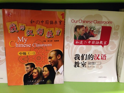 My Chinese Classroom vs. Our Chinese Classroom