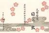 allumettes japon055