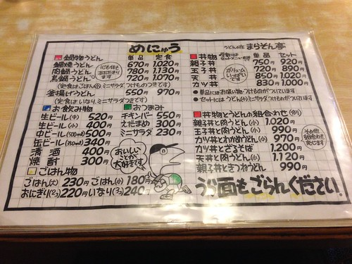 miyazaki-takachiho-marathon-tei-menu02