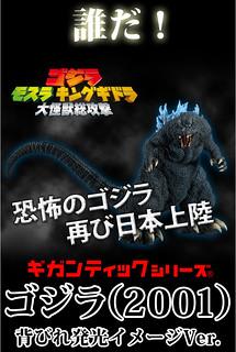 XPLUS 「巨大尺寸系列」 哥吉拉(2001)背鰭發光版本!ゴジラ(2001)背びれ発光イメージVer.