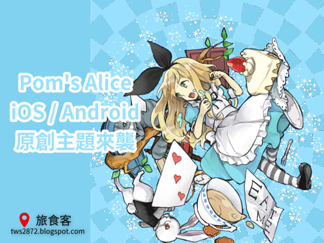 LINE 主題-Pom's Alice