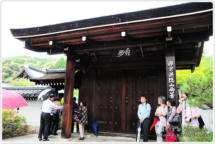 苔寺20130519-124915.jpg