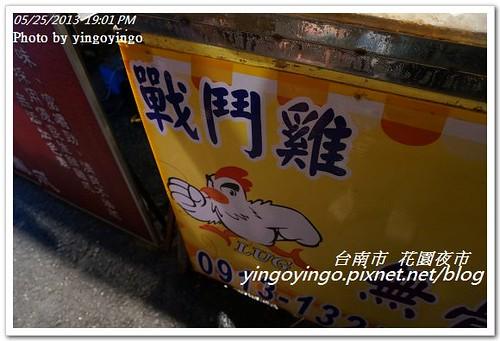 台南市_花園夜市20130525_DSC03897