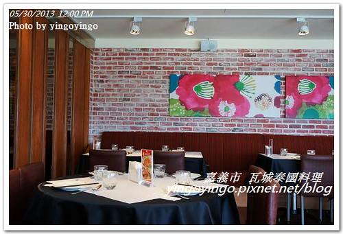 嘉義市_瓦城泰國料理20130530_DSC04037