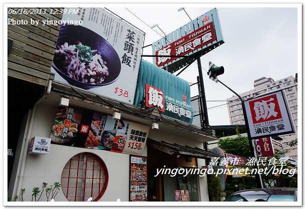 嘉義市_漁民食堂20130616_DSC04330