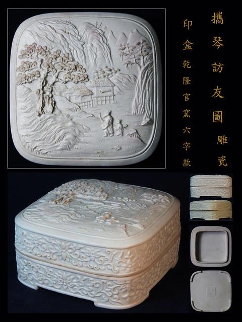 乾隆雕瓷印盒