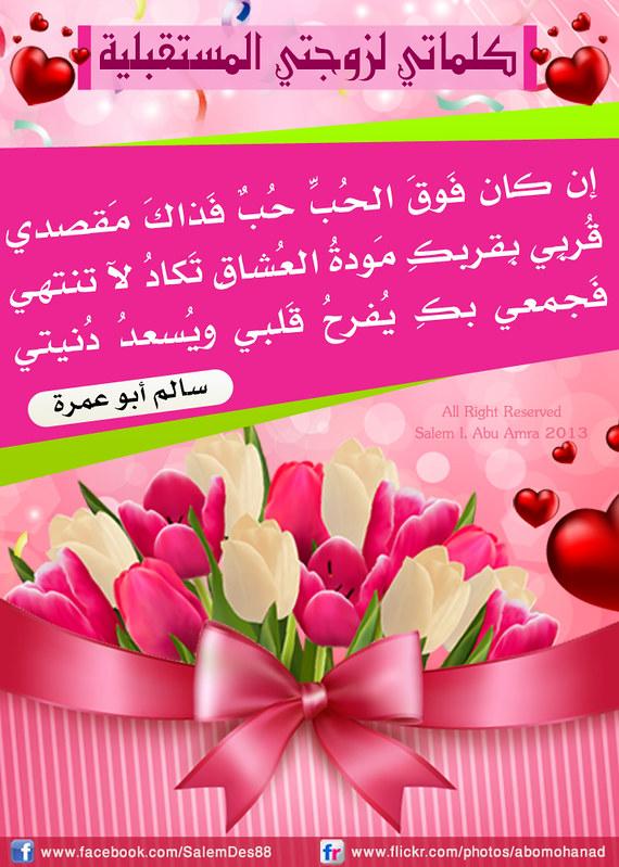 تصميمي لزوجتي المستقبلية 9503469460_4ef41358e