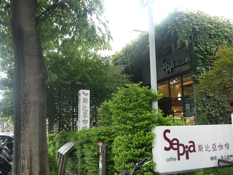 台中Sepia coffee
