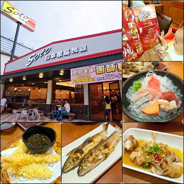 高雄市- [食記] Soto日本家庭料理(吃到飽) 澄清店- 旅遊美食 ...