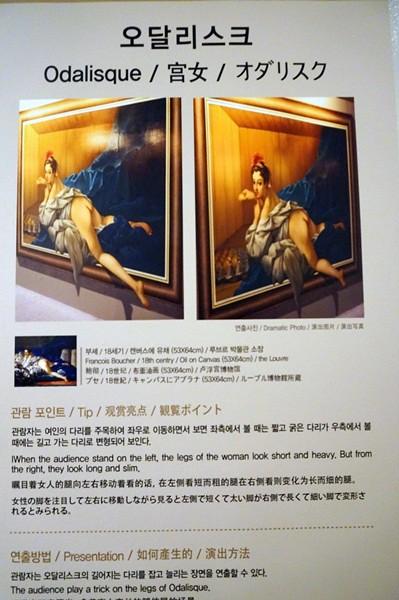 Alive Museum Jeju Island - rebeccasawblog-005