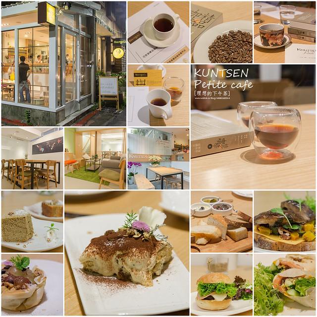 理想的下午茶KUNTSEN Petite cafe