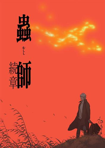 140106(1) - 闊別八年、2005東京動畫大賞之作《蟲師》將在4月播出<續章>、首張海報&原班人馬製作群公開!