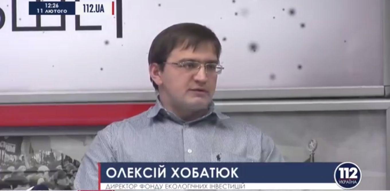 Олексій Хобатюк. Фонд екологічних інвестицій.