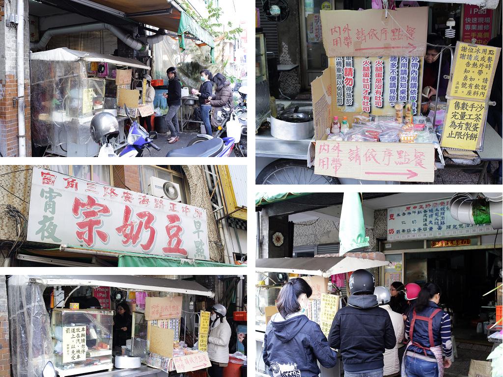 20131231台南-豆奶宗 (2)
