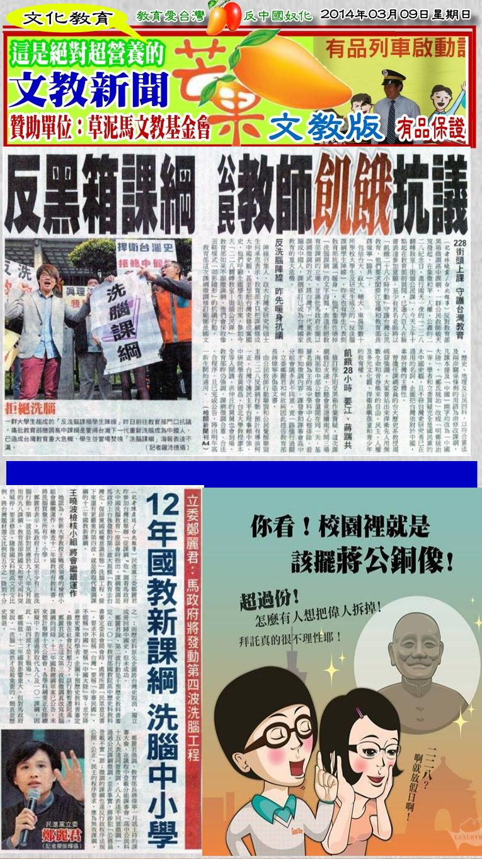 140309芒果日報--文教新聞--黑箱課綱硬要推,洗腦教育護威權