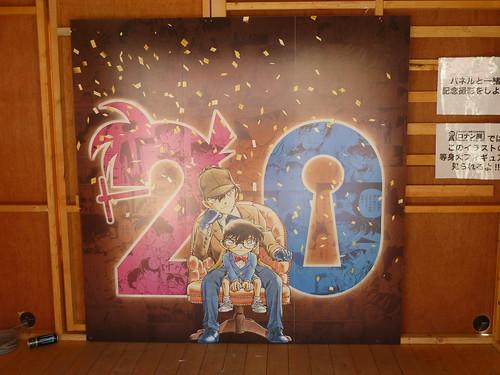名探偵コナン連載20周年記念パネル