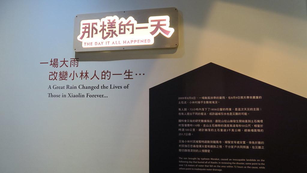 高雄甲仙小林平埔文物館 (18)