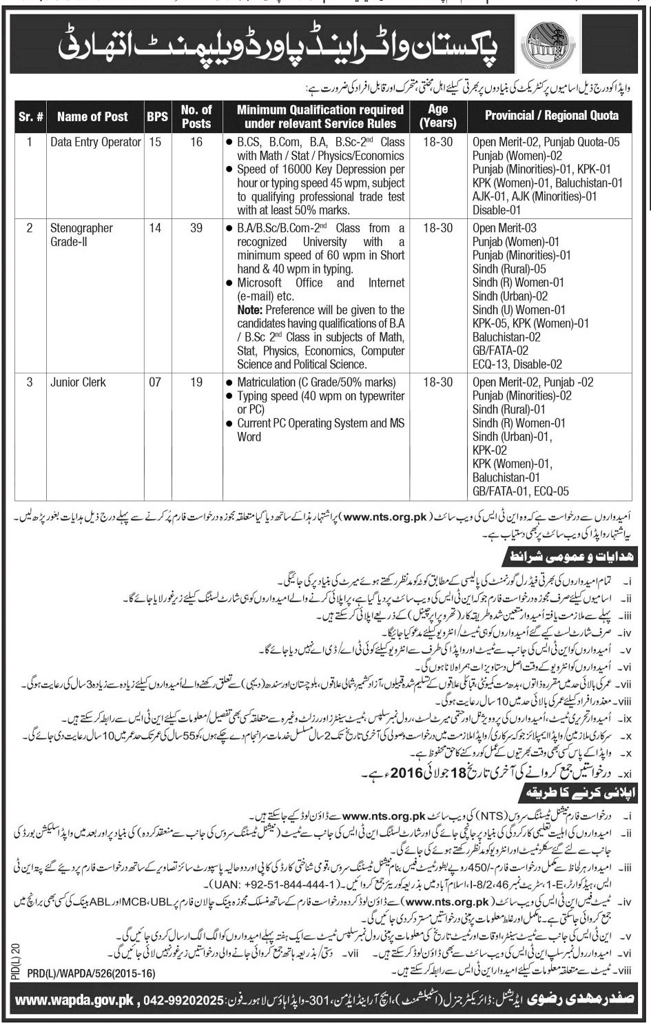 WAPDA Jobs From BPS-7 to BPS-15