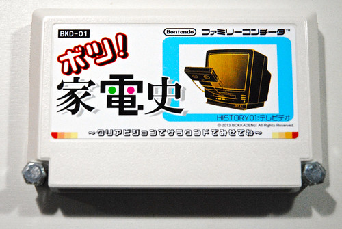 My Famicase Exhibition 2013