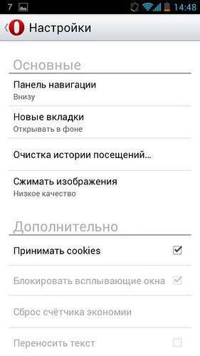 Opera для Android