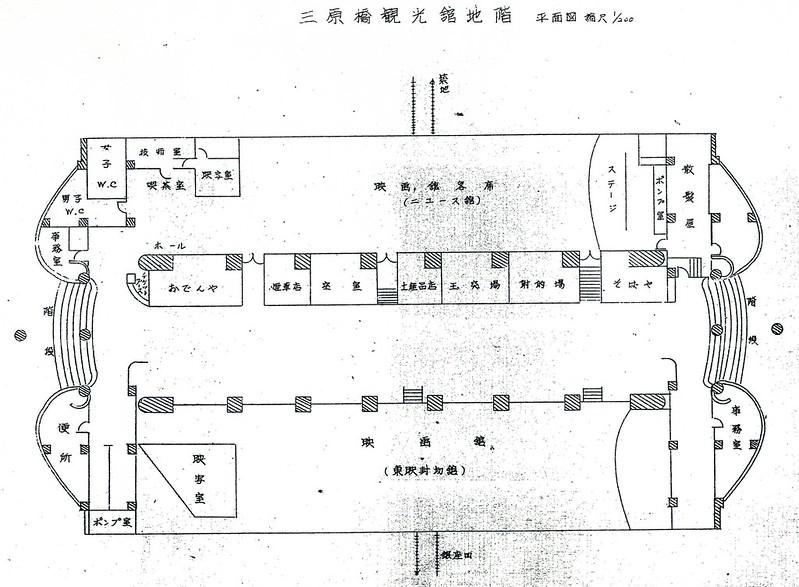 三原橋地下街経緯公文書009