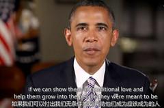 【奥巴马每周演讲20130615】庆祝父亲节的周末