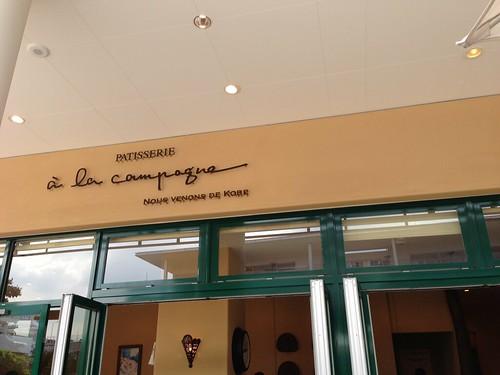 ア・ラ・カンパーニュ/ a la campagne たまプラーザ