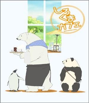 しろくまカフェ cafe.13 [DVD]