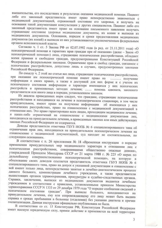 Решение судьи Шевелёвой Е. А. от 04.02.2013 г. (3)