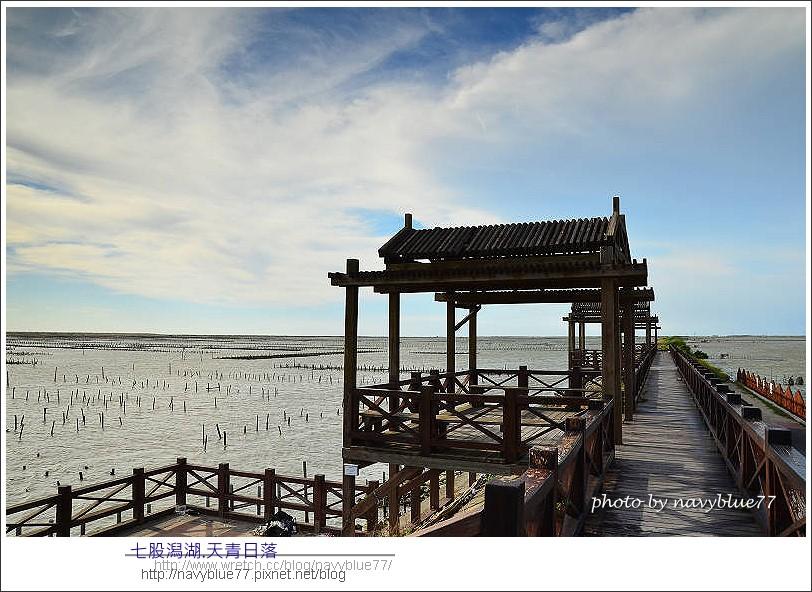 [台南.七股]觀海樓.龍山海堤--由天青到日落@ 當白雲飄進藍天 ...