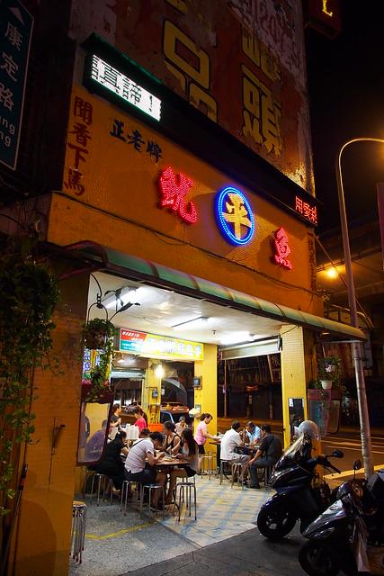 [台北 萬華]–老牌小吃攤也要正一下–正老牌魷魚平