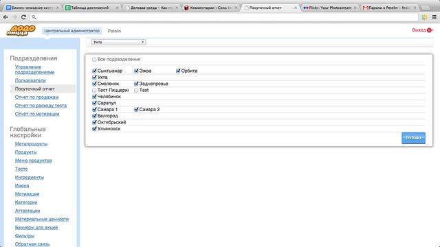 Снимок экрана 2013-09-04 в 21.37.41