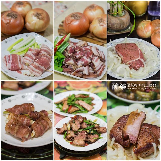 醃樂優質豬肉加工製品
