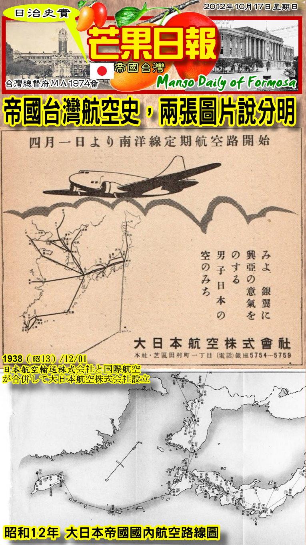 121017芒果日報--日治史實--帝國台灣航空史,兩張圖片說分明