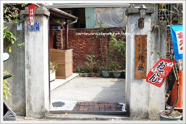 茶寮侘助 (4)