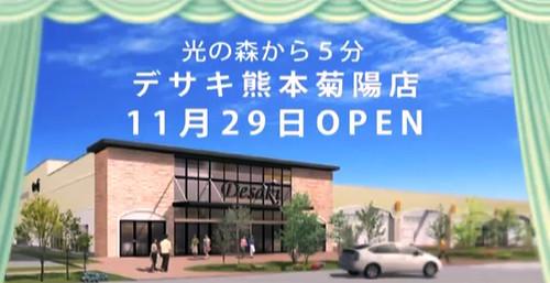 12月14日(土)と15日(日)デサキ熊本菊陽店で実演と講演やります!
