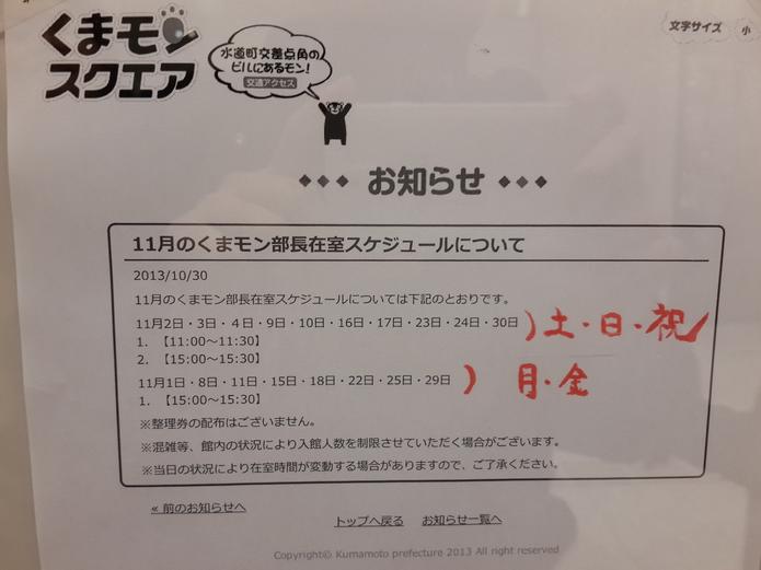 20131114_115422