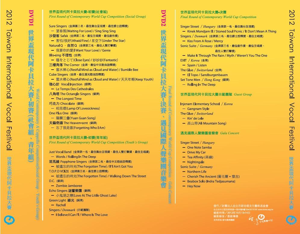 2012世界盃現代阿卡貝拉大賽DVD