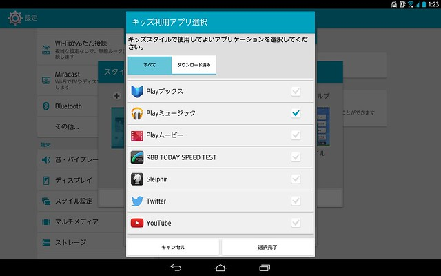 Screenshot_2014-01-11-01-23-18