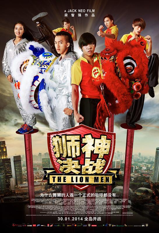 [Movie Review] The Lion Men 师神决战  - Alvinology