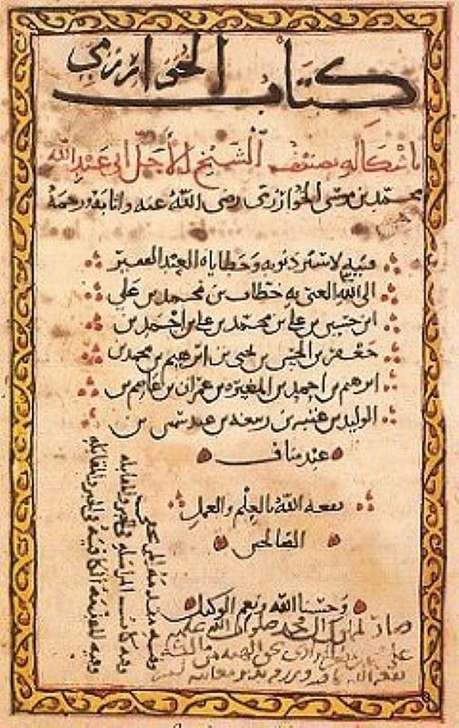 A page from al-Khwārizmī's Algebra